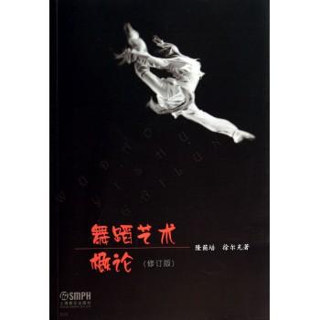 舞蹈艺术概论(修订版)