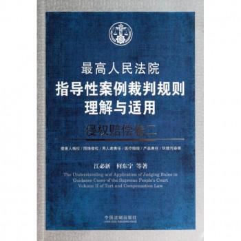 *高人民法院指导性案例裁判规则理解与适用(侵权赔偿卷2)