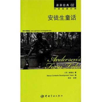 安徒生童话(中英双语对照)/亲亲经典