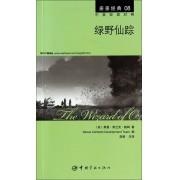 绿野仙踪(中英双语对照)/亲亲经典