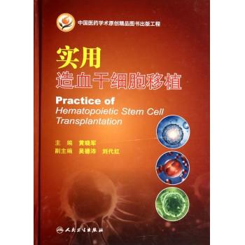 实用造血干细胞移植(精)