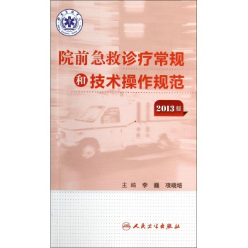院前急救诊疗常规和技术操作规范(2013版)