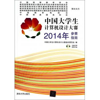 中国大学生计算机设计大赛2014年参赛指南(附光盘)