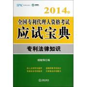 2014年全国专利代理人资格考试应试宝典(专利法律知识)