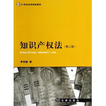 知识产权法(第2版21世纪法学规划教材)