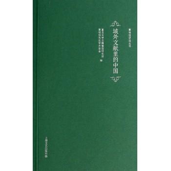 域外文献里的中国/章培恒讲座丛书
