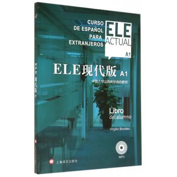 ELE现代版(附光盘A1中国人学习西班牙语的教材)