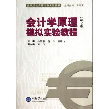 会计学原理模拟实验教程(第2版高等学校会计专业实验教材)