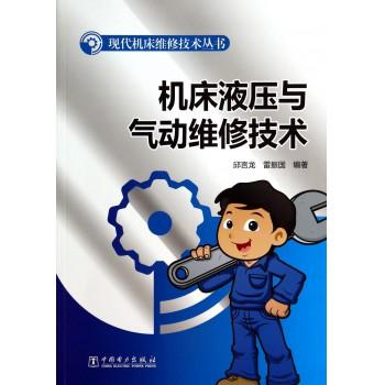 机床液压与气动维修技术/现代机床维修技术丛书