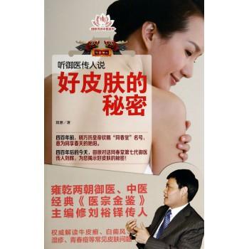 听御医传人说好皮肤的秘密/田原寻访中医系列
