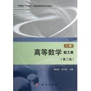高等数学(轻工类上第2版河南省十二五普通高等教育规划教材)