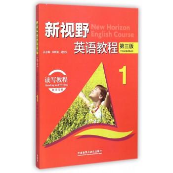 新视野英语教程(1读写教程教师用书第3版)