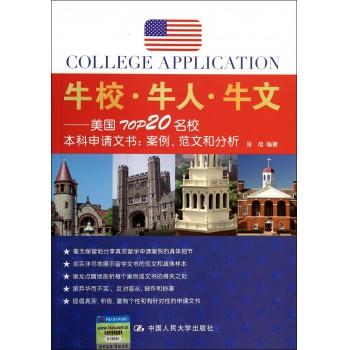 牛校牛人牛文(美国TOP20名校本科申请文书案例范文和分析)