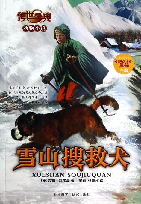 雪山搜救犬/传世今典动物小说