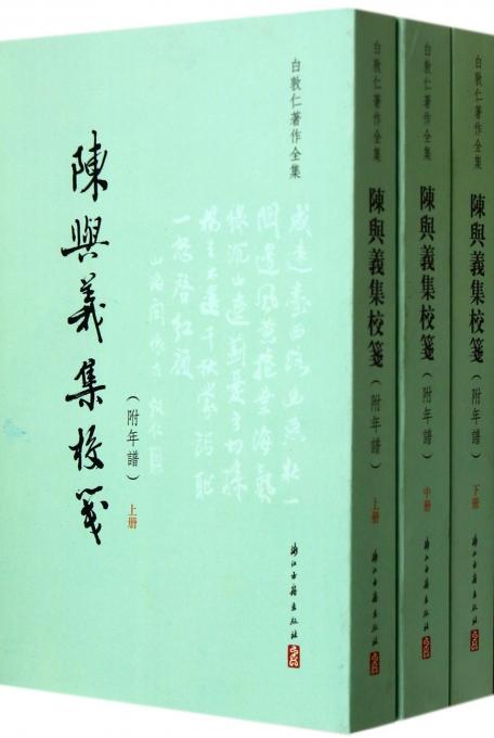 陈与义集校笺(附年谱上中下)/白敦仁著作全集
