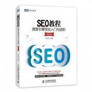 SEO教程(搜索引擎优化入门与进阶第3版)/图灵原创