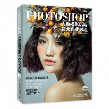PHOTOSHOP人像摄影后期技术专业教程(附光盘)