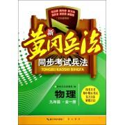 物理(9年级全1册全国通用版)/新黄冈兵法同步考试兵法