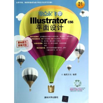 零点起飞学Illustrator CS6平面设计(附光盘)