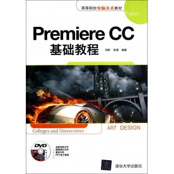 Premiere CC基础教程(附光盘高等院校电脑美术教材)