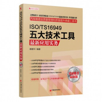 ISO\TS16949五大技术工具*新应用实务(*新版汽车制造业质量管理和质量提升典藏工具书)