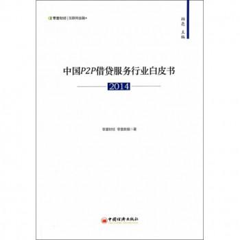 中国P2P借贷服务行业白皮书(2014)