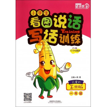 小学生看图说话写话训练(1年级可爱的玉米版)/望子成龙