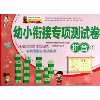 幼小衔接专项测试卷(拼音1)