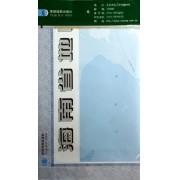 海南省地图(新版)