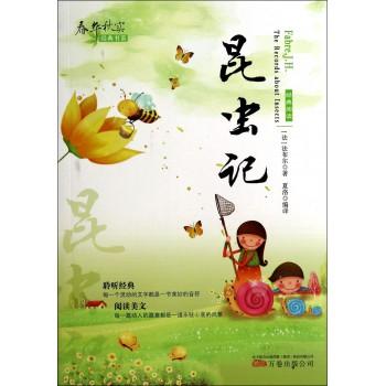 昆虫记/春华秋实经典书系