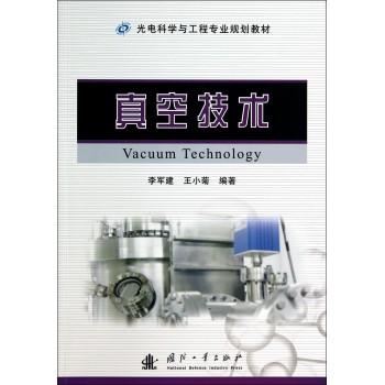 真空技术(光电科学与工程专业规划教材)