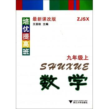 数学(9上ZJSX*新课改版)/培优提高班