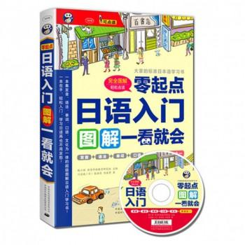 日语入门(附光盘零起点图解一看就会MPR)