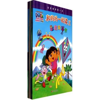 和妈妈一起读(Ⅱ共4册)/爱探险的朵拉