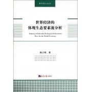 世界经济的体现生态要素流分析/经济日报学术文库
