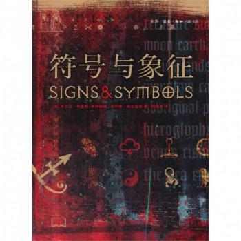 符号与象征(精)