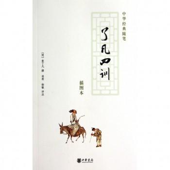 了凡四训(插图本)/中华经典随笔