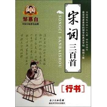 宋词三百首(行书)/邹慕白字帖精品系列