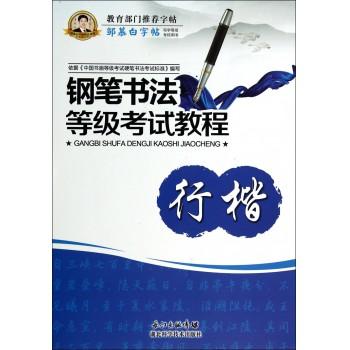钢笔书法等级考试教程(行楷)/邹慕白字帖精品系列
