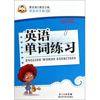 英语单词练习/邹慕白字帖精品系列