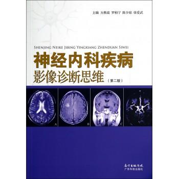 神经内科疾病影像诊断思维(第2版)
