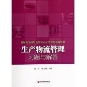 生产物流管理习题与解答(最新物流师职业资格认证培训考试指导书)