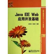 Java EE Web应用开发基础(卓越工程师培养计划十二五规划教材)