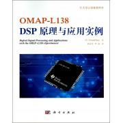OMAP-L138DSP原理与应用实例