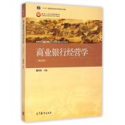 商业银行经营学(第4版高等学校金融学专业主要课程教材)