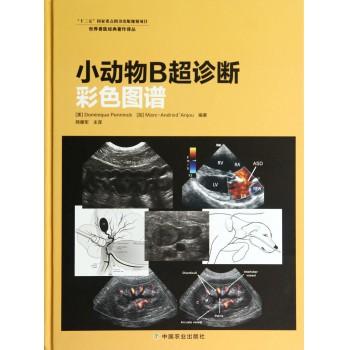 小动物B超诊断彩色图谱(精)/世界兽医经典*作译丛