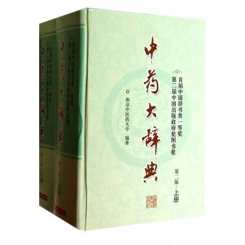 中药大辞典(第2版上下)(精)