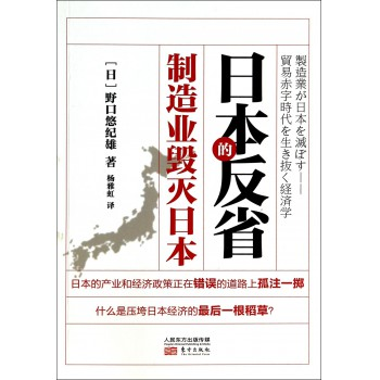 日本的反省(制造业毁灭日本)