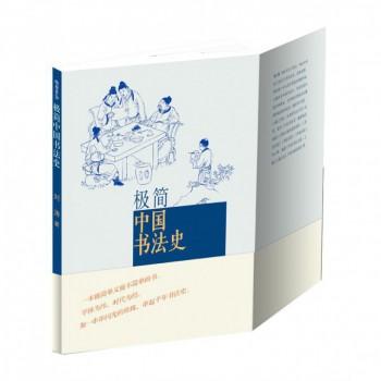 *简中国书法史