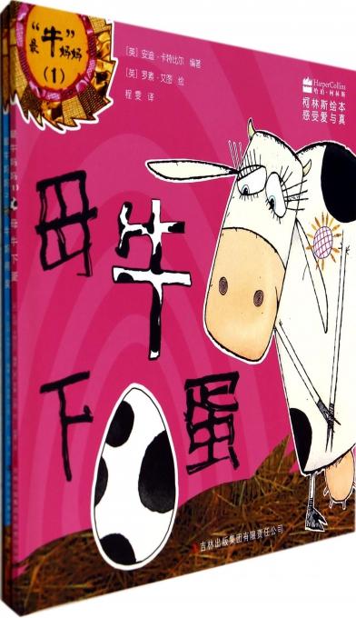 牛妈妈(共2册)/柯林斯绘本